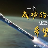 #MadeInChina #中國製造 |#GalacticEnegry #星河动力#ReusableCarrierRocket | #Ceres1 #Pallas1 - A new Medium Carrier Rocket Company Satellite launcher market set to launch two satellites...